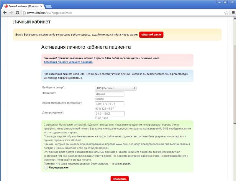 Уважаемые пользователи.  Активацию личного кабинета могут пройти только пациенты центров Дикуля Беляево и Лосиный...